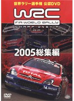 WRC 世界ラリー選手権 2005 総集編(2枚組)