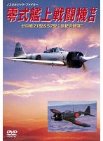 零式艦上戦闘機ゼロ ゼロ戦21型&52型'世紀の競演'
