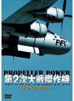 第2次大戦傑作機 プロペラ・パワー