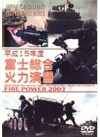 平成15年度 陸上自衛隊 富士総合火力演習