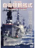 平成15年度 自衛隊観艦式