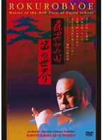 藤田六郎兵衛 笛の世界