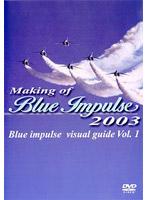 ブルーインパルス2003