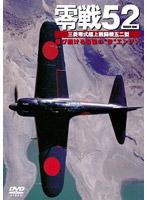 零戦52 REISEN GONI 三菱零式艦上戦闘機五二型