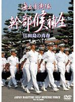 海上自衛隊幹部候補生 江田島の青春