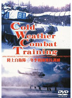 陸上自衛隊 冬季戦闘戦技訓練