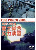 平成16年度 富士総合火力演習