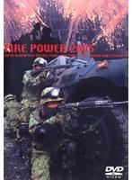 平成17年度 富士総合火力演習