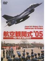 平成17年度 自衛隊記念日 航空観閲式 05'