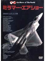 平成17年度 自衛隊記念日 ミラマー米海軍基地エア・ショー