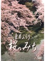 桜のみち 皇居ぶらり