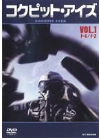 コクピット・アイズ Vol.1