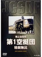 陸上自衛隊 第1空挺団 精鋭無比