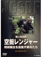 陸上自衛隊 空挺レンジャー 精鋭無比を目指す隊員たち