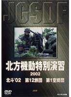 北方機動特別演習2002 北斗'02 第12旅団 第1空挺団