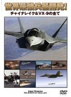 世界最強兵器開発! チャイナレイク&VX-9の全て