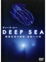 DEEP SEA 地球最後の神秘・深海への旅