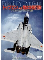 トップガンへの道 第23飛行隊 F-15篇ファイター・パイロット誕生