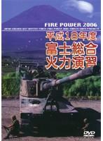 平成18年度 富士総合火力演習 FIRE POWER 2006 in Fuji