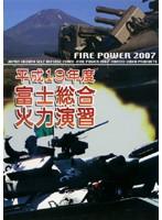 平成19年度 富士総合火力演習 FIRE POWER 2007 in Fuji
