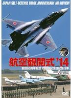 航空観閲式'14