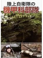 陸上自衛隊の機甲科部隊 精鋭を目指す若獅子たち