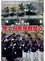 平成30年度 陸上自衛隊観閲式