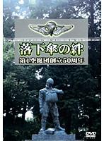 落下傘の絆 第1空挺団創立50周年