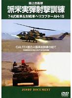 陸上自衛隊 派米実弾射撃訓練 74式戦車&対戦車ヘリコプターAH-1S CALFEX複合火器実射訓練の総て