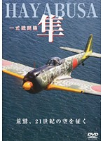 隼 ~一式戦闘機~ 荒鷲、21世紀の空を征く