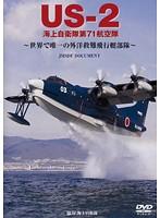 US-2 海上自衛隊第71航空隊~世界で唯一の外洋救難飛行艇部隊~