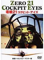 零戦21 コクピット・アイズ 新撮ハイビジョン・マスター版