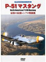 P-51マスタング 最後の最強レシプロ戦闘機