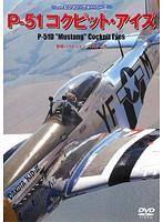 P-51コクピット・アイズ
