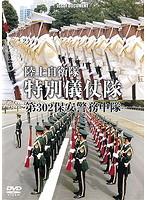 特別儀仗隊 陸上自衛隊 第302保安警務中隊の真実