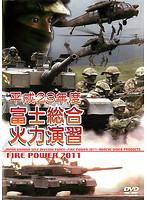 平成23年度 富士総合火力演習