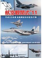航空観閲式'11 平成23年度 自衛隊記念日 記念行事