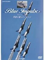 ブルーインパルス ~天空に描くメッセージ~