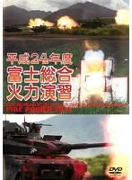 平成24年度 富士総合火力演習