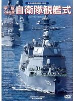 平成24年度 自衛隊観艦式 海上自衛隊創設60周年