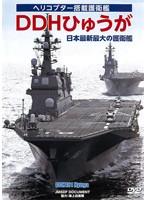 ひゅうが 海上自衛隊ヘリコプター搭載護衛艦