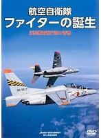 航空自衛隊 ファイターの誕生 浜松教育飛行隊の青春