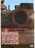 平成25年度 富士総合火力演習