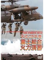平成26年度 富士総合火力演習