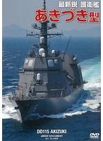 最新鋭 護衛艦 あきづき型