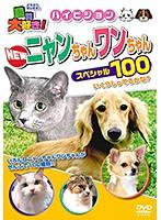 動物大好き!NEWニャンちゃんワンちゃんスペシャル100