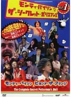 モンティ・パイソン&ザ・シークレット・ポリスマンズ Vol.1