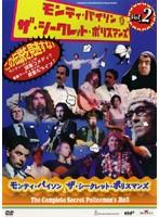モンティ・パイソン&ザ・シークレット・ポリスマンズ Vol.2