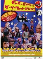 モンティ・パイソン&ザ・シークレット・ポリスマンズ Vol.3