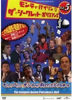 モンティ・パイソン&ザ・シークレット・ポリスマンズ Vol.5